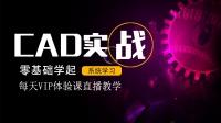 CAD教程-CAD制图基础教学(全集)第二课:【CAD文件打开.保存.加密和鼠标选择的几种方式】