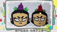 葫芦娃面具 创意手工课