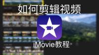 iMovie视频编辑教程