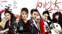 一部小巷里的典藏电影《闪光少女》已预定本年度最佳国产青春片
