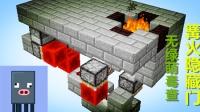 【教程】PC篝火隐藏门【DKH】我的世界PC红石教程