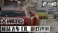 《大神降临》极品飞车OL 游戏评测