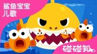 鲨鱼一家1.5速度 | 碰碰狐!鲨鱼宝宝儿歌 第1集 | 碰碰狐Pinkfong