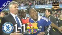 斯坦福桥大惨案欧冠切尔西1-1巴萨裁判主宰胜负-PAssionAck-Chelsea 1-1 Barcelona 2009
