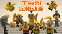 【iPoTato原创】土豆哥定格动画第4期: 小黄人爱的传递