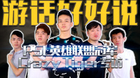 【游话好好说】PSL英雄联盟冠军队 Crazy Tiger专访【20170716期】