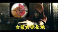 女帝+千里【生化危机5】3-1: 女装大佬杀鸡