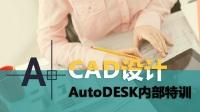 每日一练: CAD教程基础制图(全套)-基础案例(1)