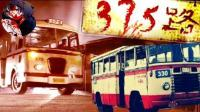 1995年北京375路公交车闹鬼事件 #大鱼FUN制造