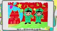 敬礼 爱国 建军节 国庆节 创意儿童画