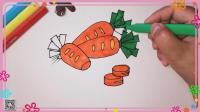 胡萝卜简笔画 蔬菜简笔画 简笔画教程