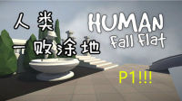 【邪龙神制造】Human fall flat人类:一败涂地P1:还有这种操作?!