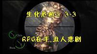 女帝+千里【生化危机5】3-3:RPG在手, 天下我有