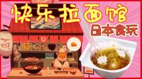 日本食玩大全之快乐的拉面馆 日本食玩可食包游戏玩具视频