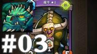 【奥尼玛】卡片怪兽 EP3