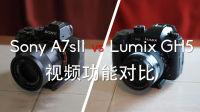 Panasonic GH5与Sony A7s2的终极对比
