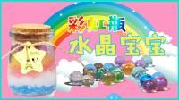 水宝宝玩具亲子手工水晶彩虹瓶礼物小手工制作双人游戏玩具视频