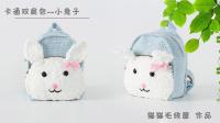 猫猫编织教程  卡通双肩包--小兔子  钩针毛线编织教程  猫猫很温柔