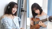 借我 - 谢春花 - Nancy吉他弹唱