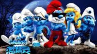 蓝精灵大冒险游戏系列 第十集 新的挑战[游乐园]