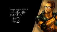 《半条命1》娱乐全流程解说 02