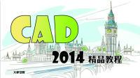 CAD2014精品教程03-构造线