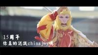 【你真的认识chinajoy吗】