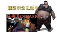 假如求生之路只有boomer