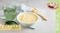 盛夏清热喝啥 莲子绿豆马蹄爽 244