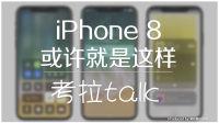 「考拉Talk-第36期」iPhone 8或许就是这样