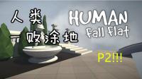 【邪龙神制造】Human fall flat人类:一败涂地P2:跳关大王