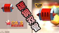 ★CATS★碳钢双管火箭终于来啦! 超强火力助力我们直升21段! ★R37★酷爱游戏解说