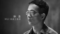 MIUI9工程师采访视频