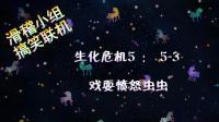 女帝+舅子【生化危机5】5-3: 戏耍愤怒虫虫