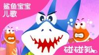水彩画版的鲨鱼一家  | 碰碰狐!鲨鱼宝宝儿歌 第4集