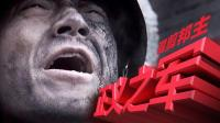 『混剪邦主』感到自豪!正义之军热血混剪,为正义而战! #大鱼FUN制造