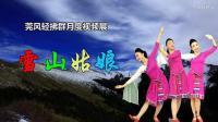 雪山姑娘广场舞 兰州蝶恋广场舞 藏族舞