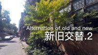 VLOG-113 X 消失的潜龙巷-新旧交替2