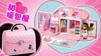 芭比娃娃过家家 甜心小提包变身公主玩具屋 245