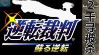 【蓝月解说】NDS逆转裁判 复苏的逆转 全流程视频 #2【千寻被杀 真宵妹子被诬陷】