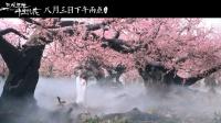 《三生三世十裏桃花》終極預告片