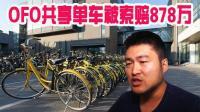 共享单车OFO被起诉赔878万, 12岁男孩骑共享单车遇车祸死亡!