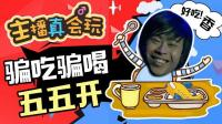 【主播真会玩】100: 骗吃骗喝五五开!