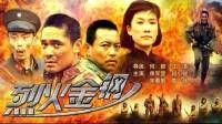 烈火金钢1991