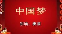 唐渊配乐朗诵《中国梦》文化部春晚