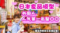 惊奇日本: 外国人的人气第一日本食品模型是?