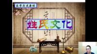 【乐学高考】乐学历史杂谈--姓氏文化