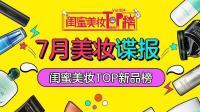 7月美妆谍报, 闺蜜美妆TOP新品榜
