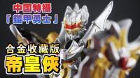 【萌魂家的玩具】合金收藏版帝皇俠(電影版鎧甲勇士之帝皇俠) Armor Hero: The Emperor