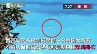 中国女游客泰国普吉悬崖玩自拍 不慎坠海身亡